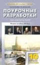 Русская литература 10 кл 2е полугодие. Поурочные разработки